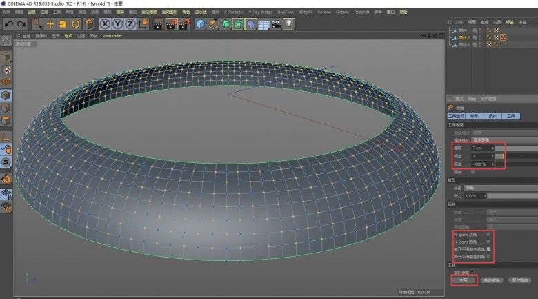 【R站洪瑞】C4D建模教程:环状面制作交叉排孔的方案 - R站|学习使我快乐! - 10