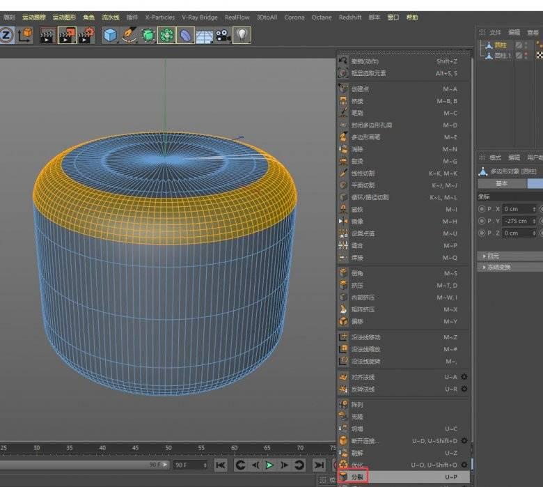 【R站洪瑞】C4D建模教程:环状面制作交叉排孔的方案 - R站|学习使我快乐! - 5