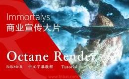 【R站出品】中文字幕 C4D教程《Octane宝典》超唯美商业宣传大片 Immortalys (鲲) 技术解析 视频教程