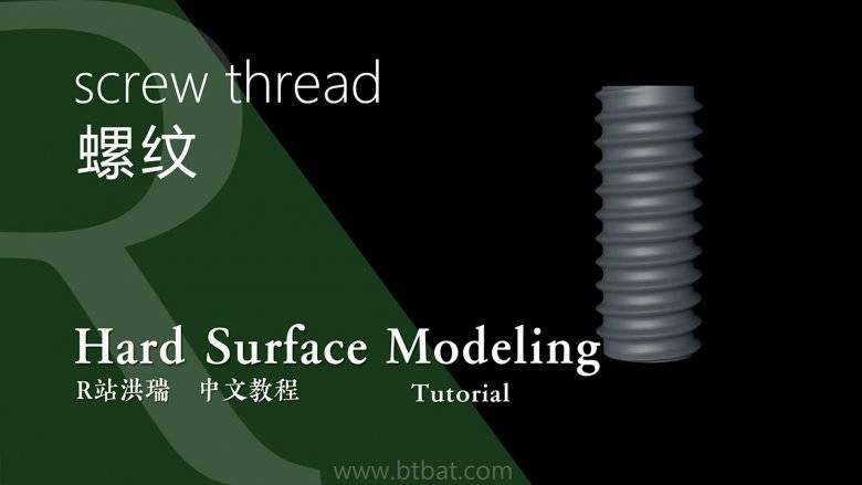 【R站洪瑞】C4D建模教程:标准螺纹的制作方法 - R站|学习使我快乐! - 1