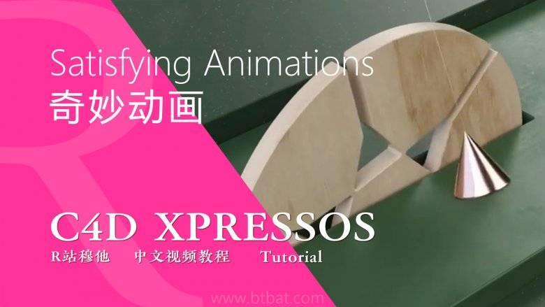 【R站穆他】C4D教程:C4D & XPresso 创建奇妙和令人满足的动画 Satisfying Animations 免费观看 - R站 学习使我快乐! - 1