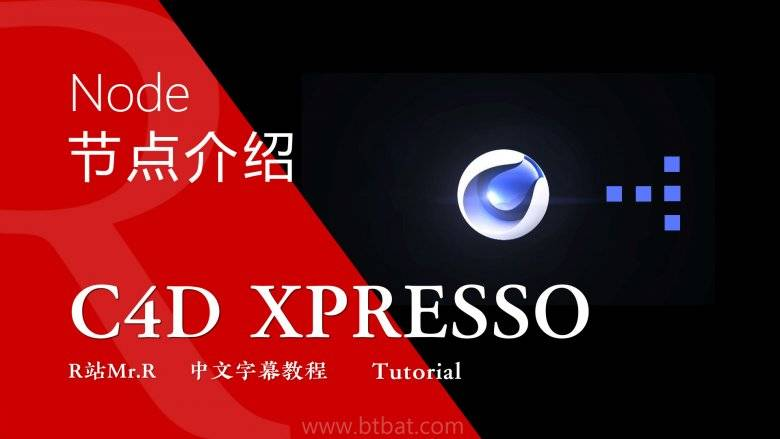 【R站译制】中文字幕 C4D教程 XPresso节点大全 随机节点 (Random) 免费观看 - R站|学习使我快乐! - 1