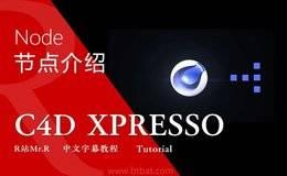 【R站译制】中文字幕 C4D教程 XPresso节点大全 轨迹节点 (Track Node) 视频教程 免费观看