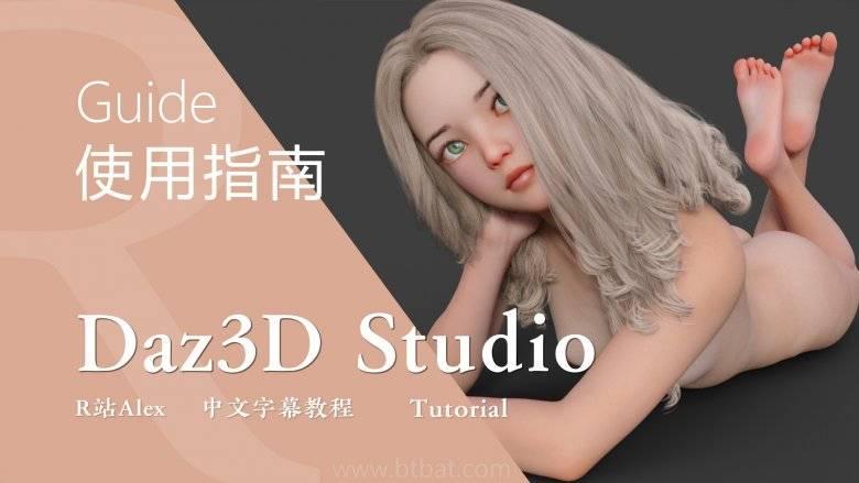 【R站Alex】Daz3D Studio三维角色动画制作软件 首次安装及预设库下载 - R站|学习使我快乐! - 1