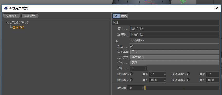 【R站洪瑞】C4D建模教程:使用XPresso节点辅助建模一例 - R站|学习使我快乐! - 4
