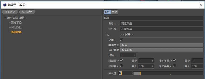 【R站洪瑞】C4D建模教程:使用XPresso节点辅助建模一例 - R站|学习使我快乐! - 6