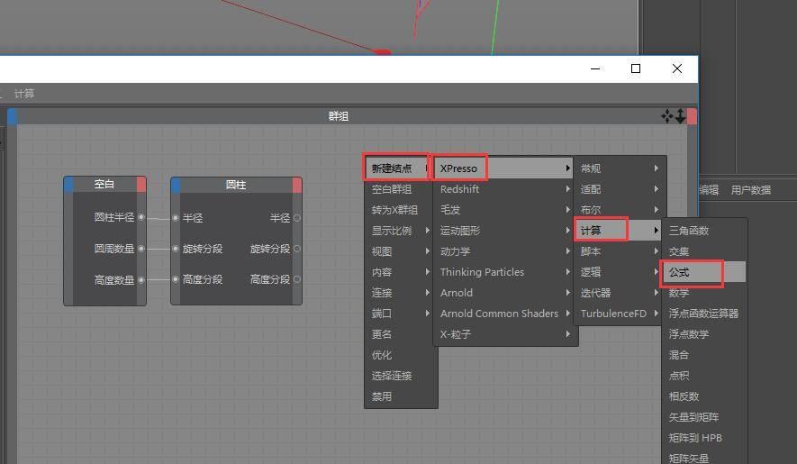 【R站洪瑞】C4D建模教程:使用XPresso节点辅助建模一例 - R站|学习使我快乐! - 8