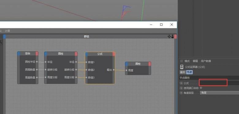 【R站洪瑞】C4D建模教程:使用XPresso节点辅助建模一例 - R站|学习使我快乐! - 9