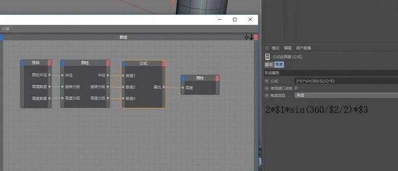 【R站洪瑞】C4D建模教程:使用XPresso节点辅助建模一例 - R站|学习使我快乐! - 10