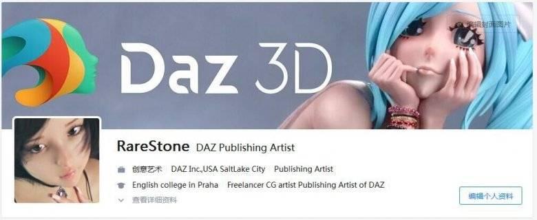 【大米姐姐】DAZ3D 官方自由CG艺术家Rarestone 一大波DAZ精致的人物模型作品来袭 - R站|学习使我快乐! - 1