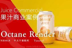 【VIP专享】中文字幕 C4D教程《Octane宝典》果汁产品商业案例解析 Juice Commercial 视频教程