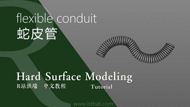 【R站洪瑞】C4D建模教程:蛇皮管的建模方法 - R站|学习使我快乐! - 1