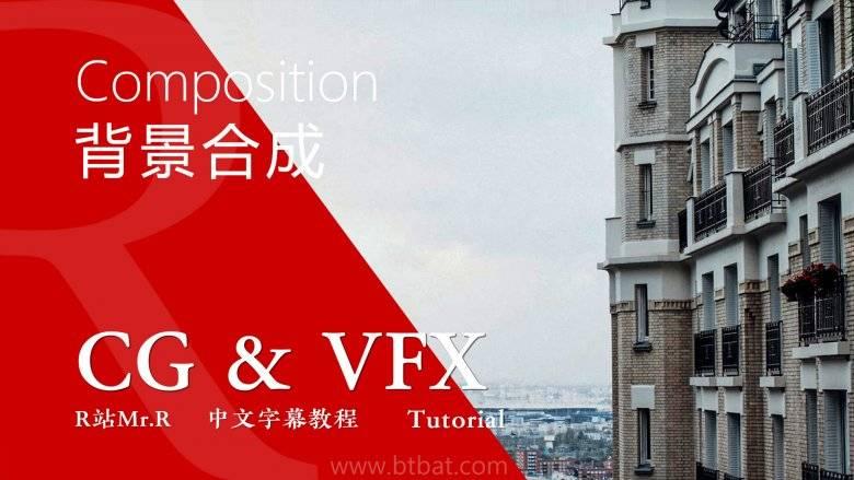 【VIP专享】中文字幕 渲染后期背景图合成《PhotoShop高级 5+2 个小技巧》视频教程 - R站|学习使我快乐! - 1