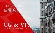 【VIP专享】中文字幕 渲染后期背景图合成《PhotoShop高级 5+2 个小技巧》视频教程