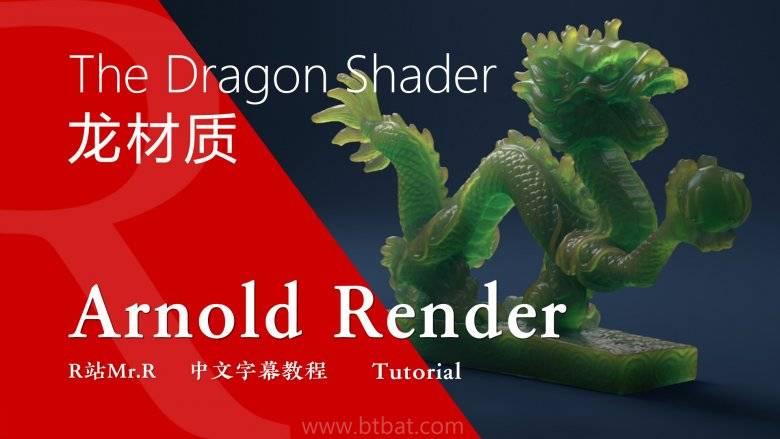 【R站译制】中文字幕 《Arnold5阿诺德渲染器终极指南》之龙材质 The Dragon Shader 视频教程 - R站|学习使我快乐! - 1