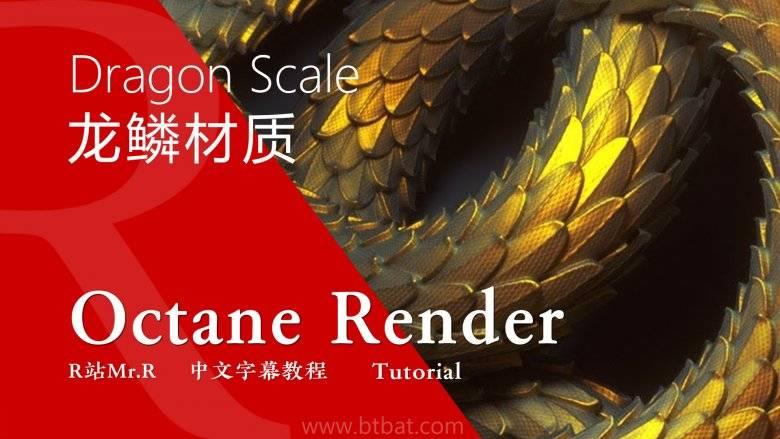 【R站译制】中文字幕 C4D教程《Octane渲染宝典》龙鳞材质 Dragon Scale Scene 视频教程(含贴图) 免费观看 - R站|学习使我快乐! - 1