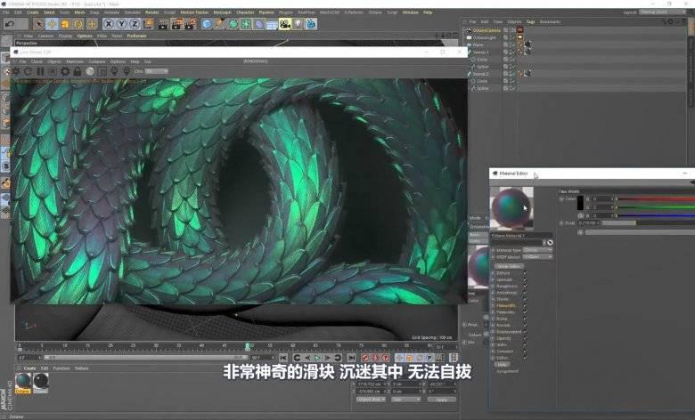 【R站译制】中文字幕 C4D教程《Octane渲染宝典》龙鳞材质 Dragon Scale Scene 视频教程(含贴图) 免费观看 - R站|学习使我快乐! - 3