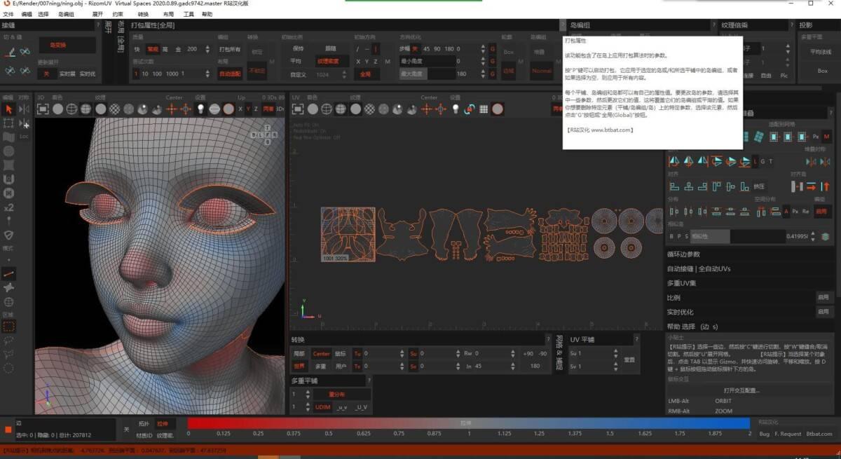 【R站汉化】展UV神器:Rizom Lab RizomUV  2020/Unfold3D(U3D) v9.0.3 中英双语版 强烈推荐 免费下载