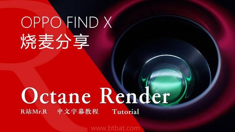 【烧麦Somei】最新神作《Somei - OPPO FIND X》OPPO手机商业广告 技术分解(4/5) 中文字幕 视频教程 免费观看 - R站|学习使我快乐! - 1