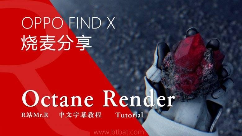 【烧麦 Somei】最新神作《Somei - OPPO FIND X》OPPO 手机商业广告 技术分解(2/5) 中文字幕 视频教程 免费观看 - R 站|学习使我快乐! - 1
