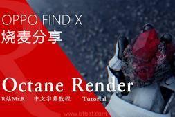 【烧麦Somei】最新神作《Somei – OPPO FIND X》OPPO手机商业广告 技术分解(2/5) 中文字幕 视频教程 免费观看