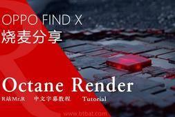 【烧麦Somei】最新神作《Somei – OPPO FIND X》OPPO手机商业广告 技术分解(3/5) 中文字幕 视频教程 免费观看