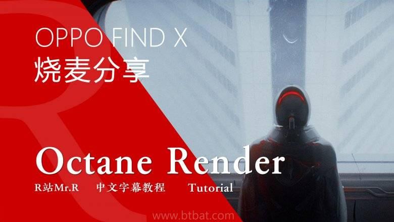【烧麦 Somei】最新神作《Somei - OPPO FIND X》OPPO 手机商业广告 技术分解(5/5) 中文字幕 视频教程 免费观看 - R 站|学习使我快乐! - 1