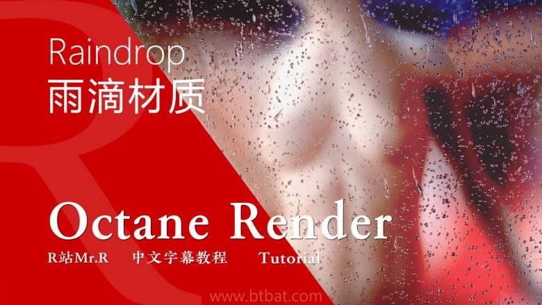 【R站译制】中文字幕 C4D教程《Octane宝典》雨滴材质 Raindrop Shader 视频教程 免费观看 - R站|学习使我快乐! - 1