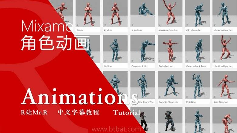 【R站译制】中文字幕 C4D教程《角色绑定动画》Mixamo 技术指南 Combine Mixamo Animations 视频教程 免费观看 - R站|学习使我快乐! - 1