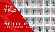【R站译制】中文字幕 C4D教程《角色绑定动画》Mixamo & Daz3D 技术指南 Mixamo Animations In Daz 视频教程 免费观看