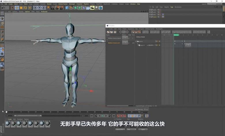 【R站译制】中文字幕 C4D教程《角色绑定动画》Mixamo 技术指南 Combine Mixamo Animations 视频教程 免费观看 - R站|学习使我快乐! - 4