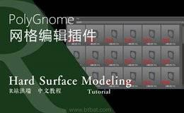 【R站洪瑞】C4D建模教程:PolyGnome C4D网格编辑处理插件自制预设方法