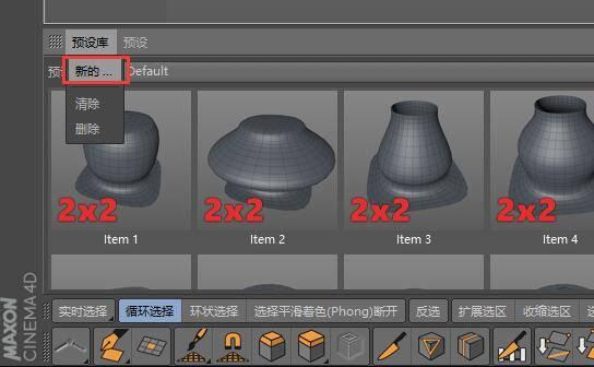 【R站洪瑞】C4D建模教程:PolyGnome C4D网格编辑处理插件自制预设方法 - R站|学习使我快乐! - 9