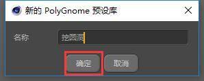 【R站洪瑞】C4D建模教程:PolyGnome C4D网格编辑处理插件自制预设方法 - R站|学习使我快乐! - 10