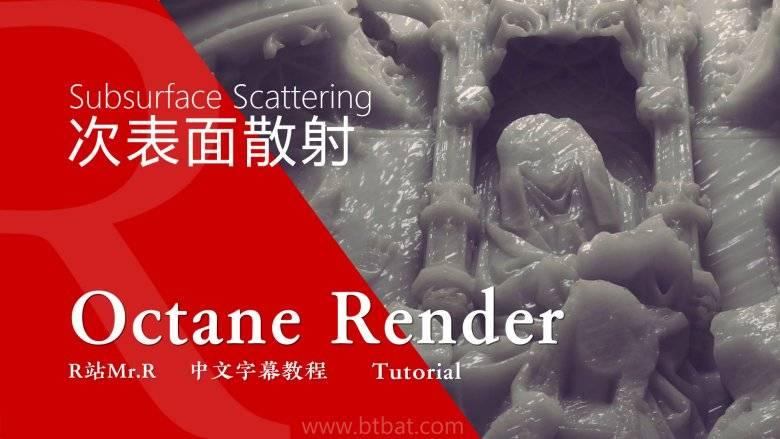 【R站译制】中文字幕 C4D教程《Octane宝典》SSS次表面散射材质 Subsurface Scattering  视频教程 免费观看 - R站|学习使我快乐! - 1