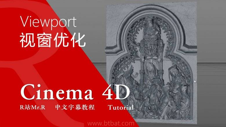 【R站译制】中文字幕《C4D视窗预览加速优化》Optimise C4D Viewport 视频教程 免费观看 (附: A卡黑屏解决办法) - R站|学习使我快乐! - 1