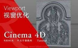 【R站译制】中文字幕《C4D视窗预览加速优化》Optimise C4D Viewport 视频教程 免费观看 (附: A卡黑屏解决办法)