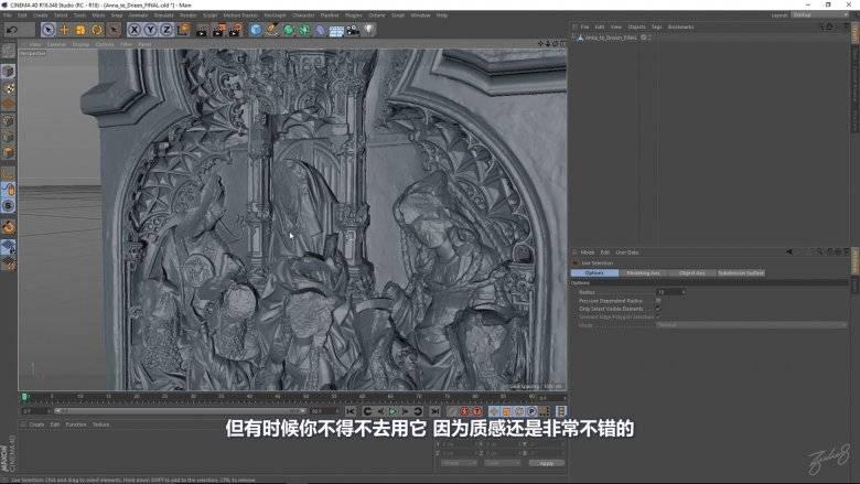 【R站译制】中文字幕《C4D视窗预览加速优化》Optimise C4D Viewport 视频教程 免费观看 (附: A卡黑屏解决办法) - R站|学习使我快乐! - 3