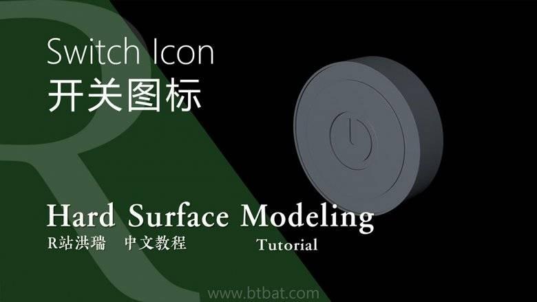 【R站洪瑞】C4D建模教程:样条挤压的模型作为多边形建模基础模型的建模方法 - R站|学习使我快乐! - 1