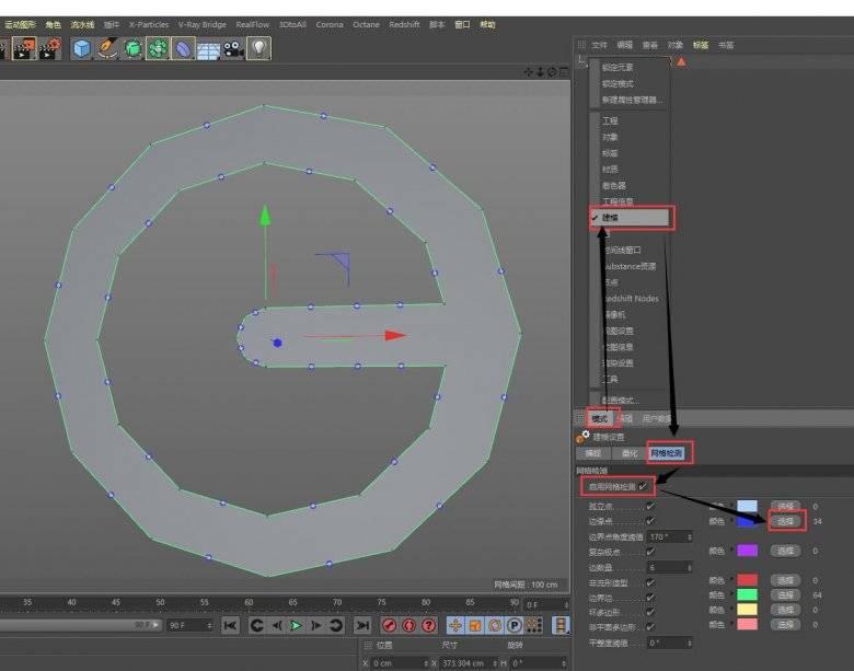 【R站洪瑞】C4D建模教程:样条挤压的模型作为多边形建模基础模型的建模方法 - R站|学习使我快乐! - 5