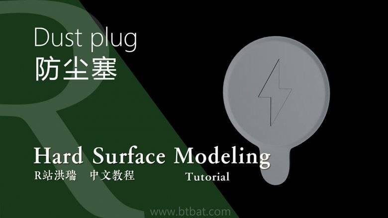 【R站洪瑞】C4D建模教程:模型分段数的重要性 - R站|学习使我快乐! - 1