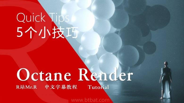 【R站译制】中文字幕《Octane宝典》5个你可能还不知道的小技巧 Quick Tips 视频教程 免费观看 - R站|学习使我快乐! - 1