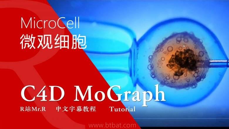 【VIP专享】中文字幕 C4D教程《科幻医学微观细胞》MicroCell Animation 动态效果 视频教程 - R站|学习使我快乐! - 1