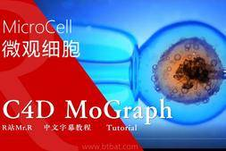 【VIP专享】中文字幕 C4D教程《科幻医学微观细胞》MicroCell Animation 动态效果 视频教程