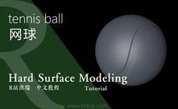 【R站洪瑞】C4D建模教程:网球最快布线建模方法
