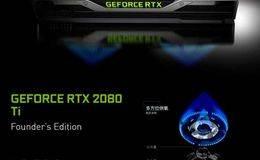 备受关注的新一代卡皇:英伟达RTX 2080/2080ti 显卡与渲染那些相关的知识浅析 煤气灶有多厉害~