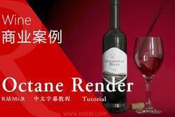 【R站译制】中文字幕 C4D教程《Octane 渲染宝典2》红酒产品商业案例 Wine 视频教程