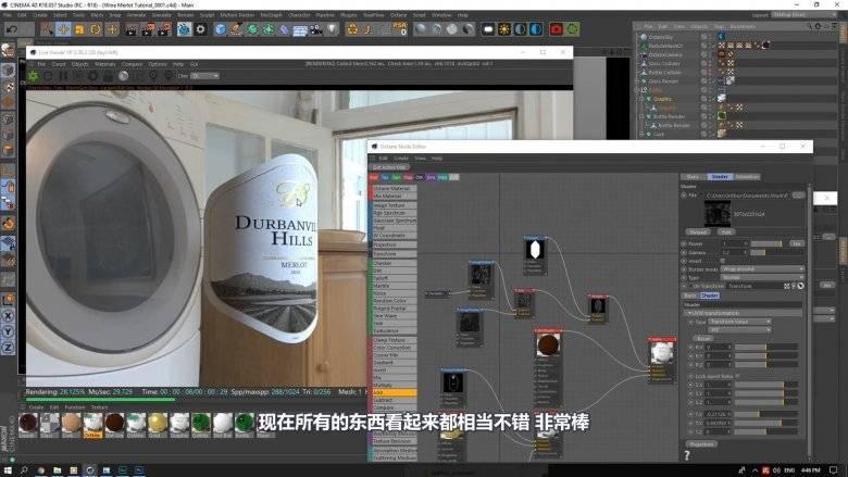 【R站译制】中文字幕 C4D教程《Octane 渲染宝典2》红酒产品商业案例 Wine 视频教程 - R站|学习使我快乐! - 2