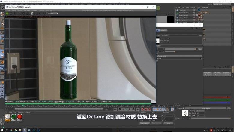 【R站译制】中文字幕 C4D教程《Octane 渲染宝典2》红酒产品商业案例 Wine 视频教程 - R站|学习使我快乐! - 4