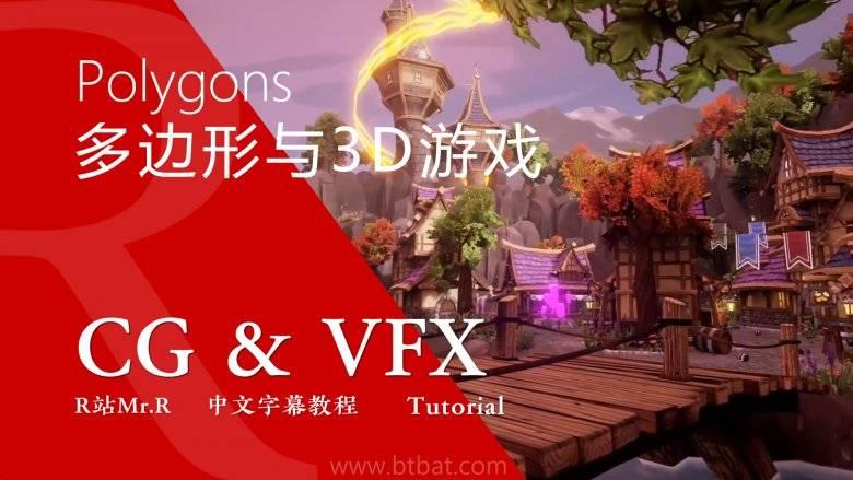 【R站译制】中文字幕 《多边形与3D游戏》Polygons & 3D Games 基础知识 视频教程 免费观看 - R站|学习使我快乐! - 1